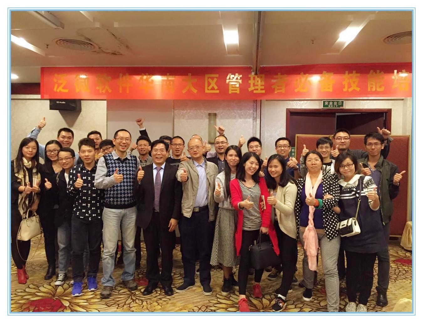 泛微华南业务运营中心管理技能培训