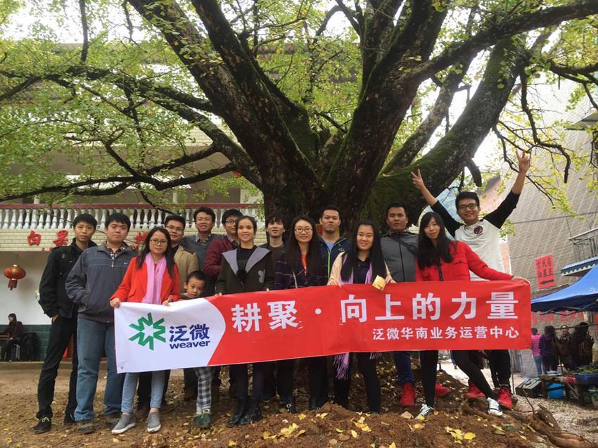 2016年南宁机构旅游合影