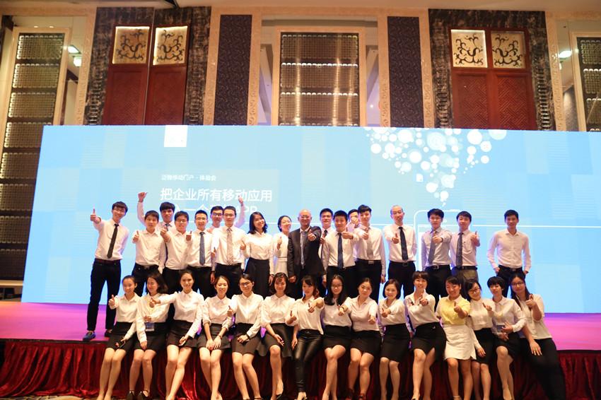 2016年深圳移动门户体验大会